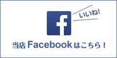 スタジオフジヒラFacebook
